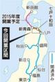 東北新幹線 路線図