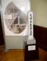 道庁赤レンガで撮影した「大日本恵登呂府」の石柱レプリカ
