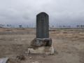 大震災から9カ月後の仙台 荒浜地区(海難横死者の慰霊碑)