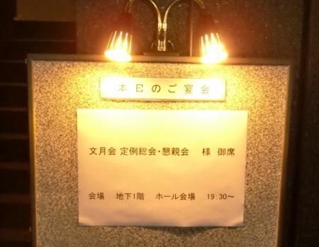 平成24年度 文月会新入会員歓迎会