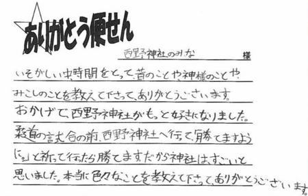 小学5年生から神社への手紙