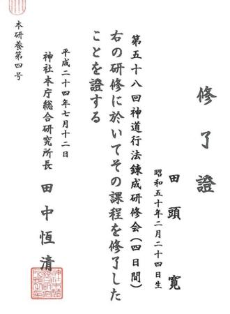 第58回神道行法錬成研修会(修了証)