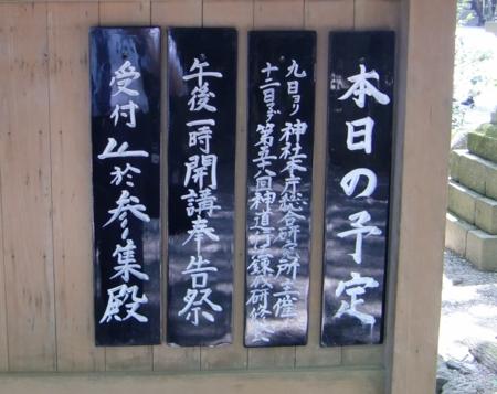 第58回神道行法錬成研修会(参集殿前掲示板)