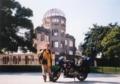 日本本土縦断ツーリング(広島・原爆ドーム)