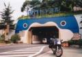 日本本土縦断ツーリング(関門国道トンネル)