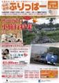 「ふりっぱー」 札幌西版9/1号