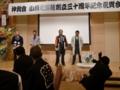 小樽北海睦 創立30周年記念式典