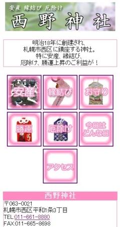 西野神社 スマートフォン向けサイト