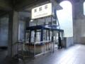 立山ロープウェイ 黒部平駅