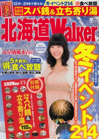 北海道Walker 2013冬号(表紙)