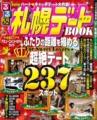 るるぶ札幌デートBOOK (表紙)