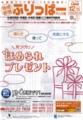 「ふりっぱー」札幌西版 2013.12.15号(表紙)