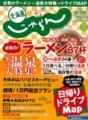 北海道じゃらん 2014 新春号(表紙)