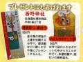 女性セブン 平成25年1月16日号(西野神社のお守り)