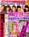 女性セブン 平成25年1月16日号(表紙)