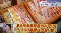平成26年1月7日放送 北海道文化放送「U型テレビ」より