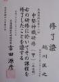 北海道地区第18回 中堅神職研修(甲) 修了証