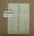 平成二十五年度 神道青年全国協議会 中央研修会