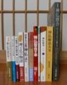 神仏習合関係書籍