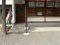 平成26年5月 創祀130年記念境内整備事業(授与所前)