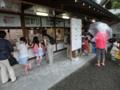 平成26年 西野神社 七夕まつり(授与所前)