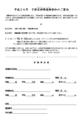 平成26年 子供神輿 参加申込書
