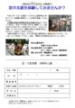 平成26年 万燈保存会 体験申込書