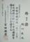北海道地区第18回中堅神職研修(乙)修了証