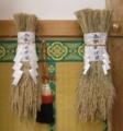 平成26年 松澤家の水田で収穫された稲穂