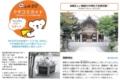 AIR DO機内誌(2014年12月号)西野神社紹介