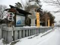 平成26年 年末の西野神社