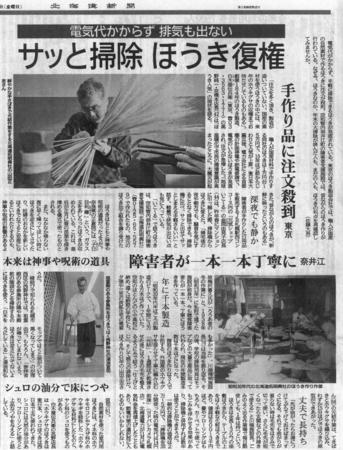 北海道新聞記事(平成26年12月26日 朝刊)