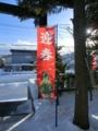 平成27年正月 西野神社 境内の様子