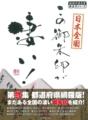 「日本全国 この御朱印が凄い! 第弐集」 表紙