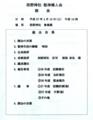 平成27年度 西野神社敬神婦人会総会