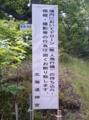 北海道神宮境内の看板