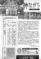 「神ながら」平成27年版