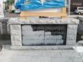 平成27年7月 創祀130周年記念事業(掲示板整備)