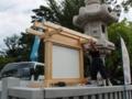 平成27年8月 創祀130周年記念事業(掲示板整備)