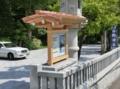 平成27年8月 竣工直後の西野神社掲示板