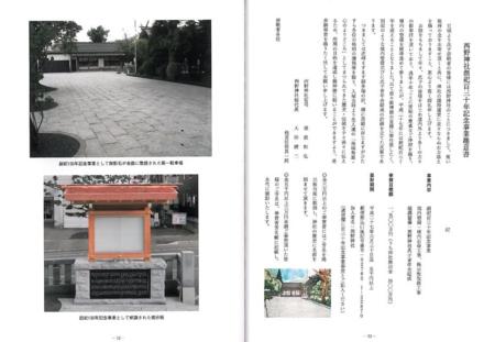 西野神社創祀百三十年記念誌の内容(一部)