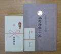 西野神社創祀130年記念品
