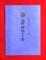 西野神社創祀130年記念誌