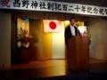 西野神社創祀120年記念式典(祝賀会)