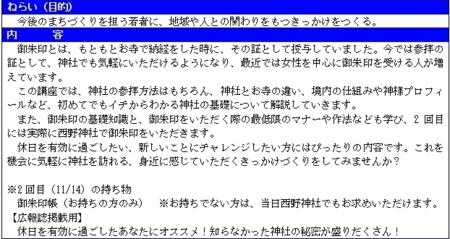 講座「憧れの御朱印デビュー♪」企画書(その2)