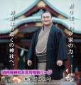北海道神社庁 お正月情報ページ案内