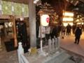 平成28年 西野神社 元日零時直後