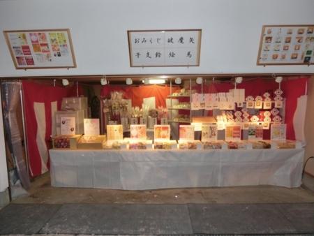 平成28年正月 西野神社みくじ所