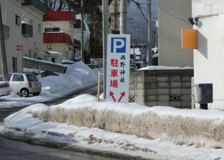 西野神社 駐車場案内看板