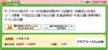 平成28年「こだわり3食付き!6つの札幌近郊桜めぐり」ツアー